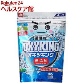 激落ち オキシキング 無添加(500g)【激落ち(レック)】