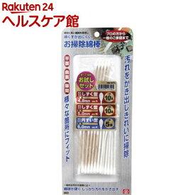 SK11 お掃除綿棒 お試しセット OM-SET1(1セット)【SK11】