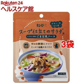 キユーピー スープ仕立てのサラダ用 シナモン香るごま豆乳ソース(78g*3袋セット)【zaiko20_4】