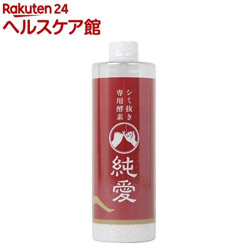 きれい研究所 シミ抜き専用酵素 純愛(400g)