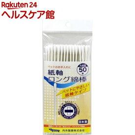 ナイガイ 紙軸 ロング綿棒(50本入)【ナイガイ】