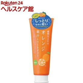 植物生まれのオレンジ果汁トリートメントN(250g)【植物生まれ】