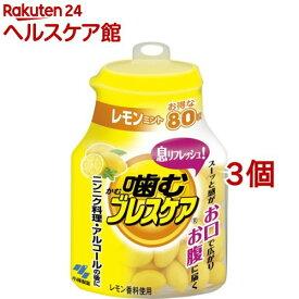 小林製薬 噛むブレスケア レモンミント(80粒入*3個セット)【ブレスケア】