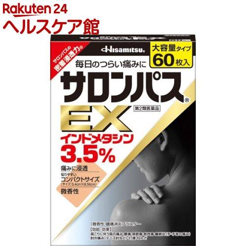 【第2類医薬品】サロンパスEX(セルフメディケーション税制対象)(60枚入)【サロンパス】