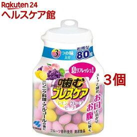 噛むブレスケア アソート(80粒入*3個セット)【ブレスケア】