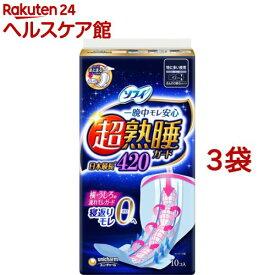 ソフィ 超熟睡ガード420 特に多い日の夜用 羽つき(10枚入*3コセット)【ソフィ】