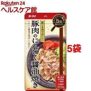オーマイ 豚肉のにんにく醤油焼き(80g*5コセット)【オーマイ】