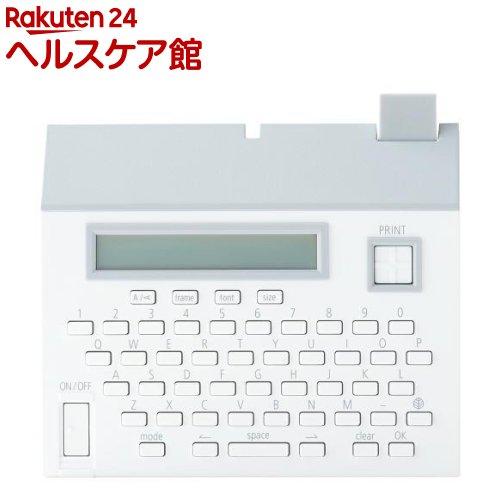 テーププリンター こはる ホワイト MP20シロ(1台入)【こはる(coharu)】【送料無料】