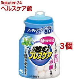 噛むブレスケア スッキリクールミント(80粒入*3個セット)【ブレスケア】