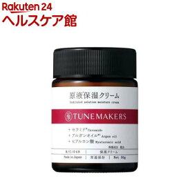 チューンメーカーズ 原液保湿クリーム(50g)【チューンメーカーズ(TUNEMAKERS)】