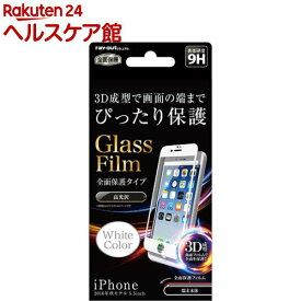 レイ・アウト 液晶保護ガラスフィルム 9H 全面保護 光沢 0.35mm ホワイト(1枚入)【レイ・アウト】