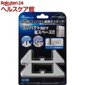 アンサー PS4用 コンパクト縦置きスタンド ホワイト ANS-PF023WH(1コ入)