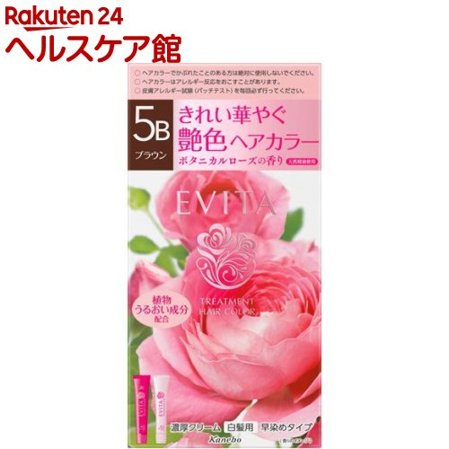 エビータ トリートメントヘアカラー5B ブラウン(医薬部外品)(45g+45g)【EVITA(エビータ)】