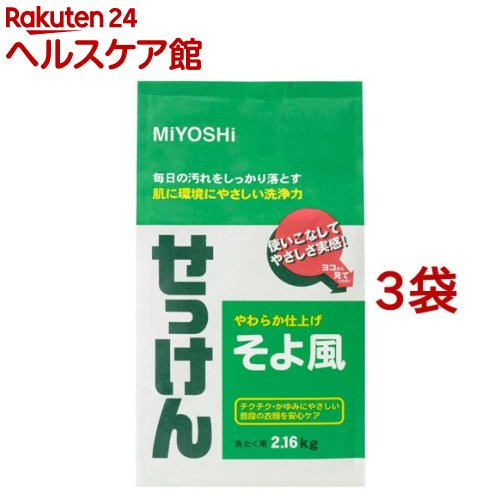 ミヨシ石鹸 そよ風 粉せっけん(2.16kg*3コセット)【そよ風】