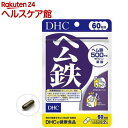DHC ヘム鉄 60日分(120粒)【spts15】【DHC】
