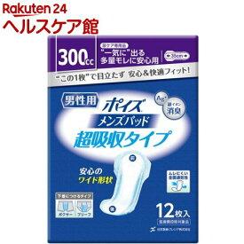 ポイズ メンズパッド 男性用 超吸収タイプ 300cc(12枚入)【ポイズ】