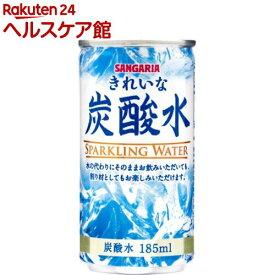 サンガリア きれいな炭酸水(185ml*30本入)【サンガリア】