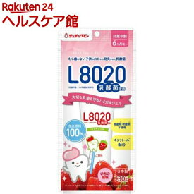 チュチュベビー L8020乳酸菌 ハミガキタイムジェル いちご風味(30g)【more30】【チュチュベビー】