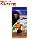 モンカフェ ブルーマウンテンブレンド(8.0g*10袋入)【モンカフェ】