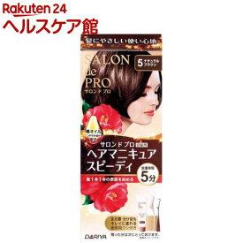 サロンドプロ 白髪用 ヘアマニキュア・スピーディ 5 ナチュラルブラウン(1セット)【サロンドプロ】