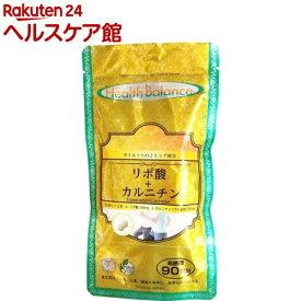 ヘルスバランス リポ酸+カルニチン 90日分(180粒入)【ヘルスバランス】