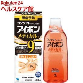 【第3類医薬品】アイボンメディカル(500ml)【アイボン】[花粉対策]