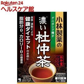 小林製薬 濃い杜仲茶 煮出し用(3g*30袋入)【小林製薬の杜仲茶】