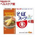 ヒガシマル そばスープ(4袋入*4箱セット)【ヒガシマル】