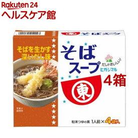 ヒガシマル そばスープ(4袋入*4箱セット)【more20】【ヒガシマル】