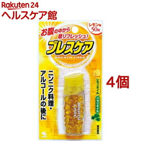 小林製薬 ブレスケア レモン(50粒入*4個セット)【ブレスケア】