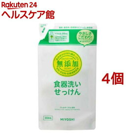 ミヨシ石鹸 無添加 食器洗いせっけん リフィル(350ml*4コセット)【slide_e6】【ミヨシ無添加シリーズ】