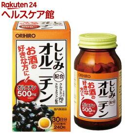 しじみ配合オルニチン(300mg*240粒)【オリヒロ(サプリメント)】