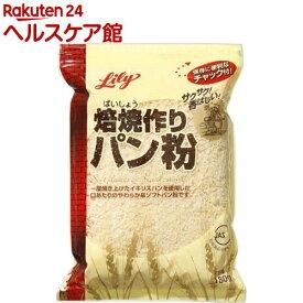 リリー 焙焼作りパン粉 チャック付(180g)【リリー(LiLy)】
