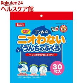 ニオわないうんちのふくろ(30枚入)