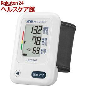 A&D 手首式血圧計 UB-525MR(1台)【A&D(エーアンドデイ)】
