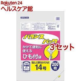 バランスパック ビニール袋 ひも付 半透明 14号(200枚入*3セット)