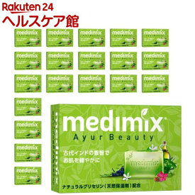 メディミックス アロマソープ フレッシュグリーン MED-GLY20P(20個セット)【medimix(メディミックス)】