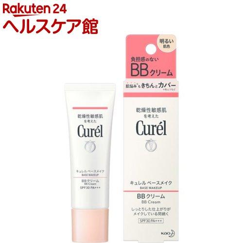 キュレル BBクリーム 明るい肌色(35g)【キュレル】