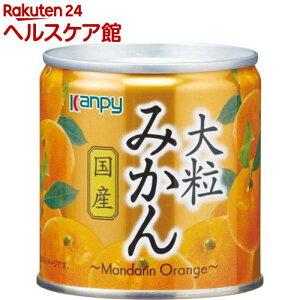 Kanpy(カンピー) 国産 大粒みかん(190g)【Kanpy(カンピー)】