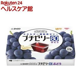 介護食/区分3 ジャネフ ワンステップミール プチゼリー80 ぶどう(35g*20コ入)【ジャネフ】