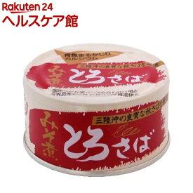 千葉産直サービス とろさば みそ煮(180g)[缶詰]