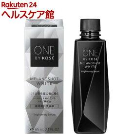 ONE BY KOSE メラノショット ホワイト D ラージ レフィル(65ml)【ONE BY KOSE(ワンバイコーセー)】