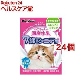 キャティーマン ねこちゃんの国産牛乳 7歳からのシニア用(200ml*24コセット)【キャティーマン】