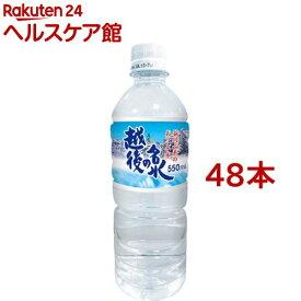 テーブルマーク 越後の名水(550ml*48本セット)