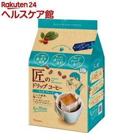 片岡物産 匠のドリップコーヒー リッチブレンド(10杯分)