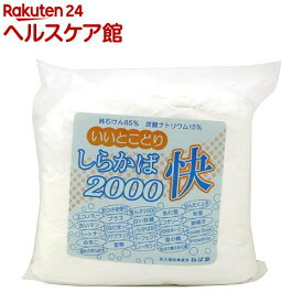 しらかば2000快(2.5kg)