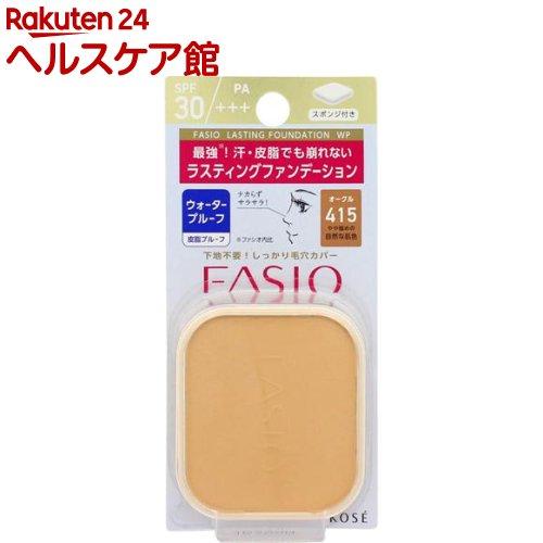 ファシオ ラスティング ファンデーション WP 415 オークル(10g)【fasio(ファシオ)】