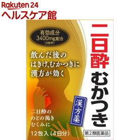 【第2類医薬品】茵チン五苓散エキス細粒G「コタロー」(12包入)【コタローの漢方薬】