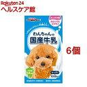 ドギーマン わんちゃんの国産牛乳(1L*6コセット)【ドギーマン(Doggy Man)】