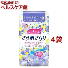 ナチュラ さら肌さらり 吸水パンティライナー スーパー吸収(30枚入*4コセット)【ナチュラ】